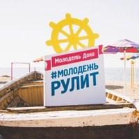 МолодежьНеклиновского-Района