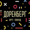 "Арт-завод ""Доренберг"""