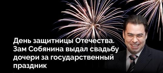День защитницы Отечества. Зам Собянина выдал свадьбу дочери за государственный п...