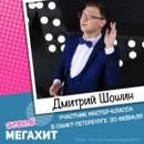 Фотоальбом Дмитрия Шошина