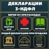 Декларации 3-НДФЛ, бухгалтерские услуги Тольятти