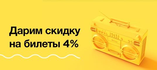 KASSIR.RU дарит скидку 4% всем моим друзьям