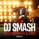 DJ Smash - Moscow Never Sleeps (Rаdio Edit)