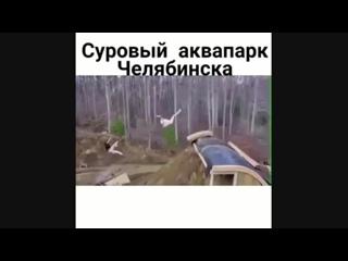 Суровый аквапарк челябинска