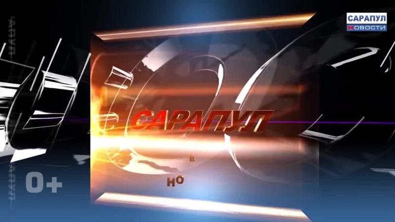 Сарапул Программа САРАПУЛ НОВОСТИ эфир от 24 декабря 2018 года