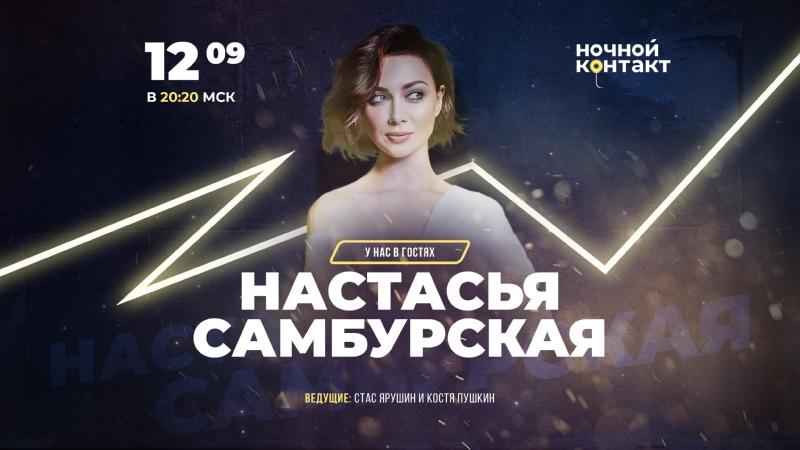 Настасья Самбурская в гостях шоу Ночной Контакт