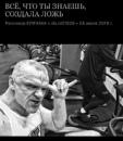 Епифанцев Владимир | Москва | 15