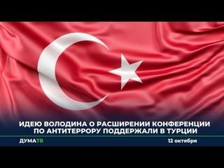 Идею Володина о расширении конференции по антитеррору поддержали в Турции