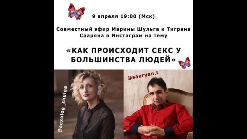 Как происходит секс у большинства людей Тигран Саарян и Марина Шульга