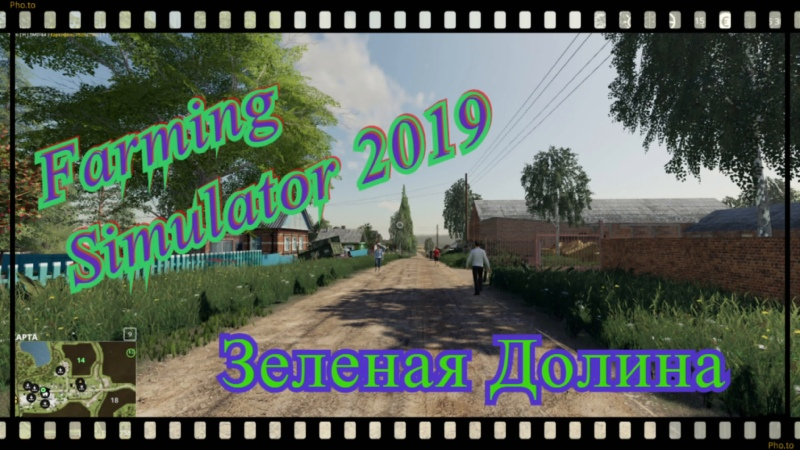 Farming Simulator 2019 стрим карта Зеленая Долина ч8