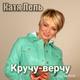 Катя Лель - Муси-Пуси