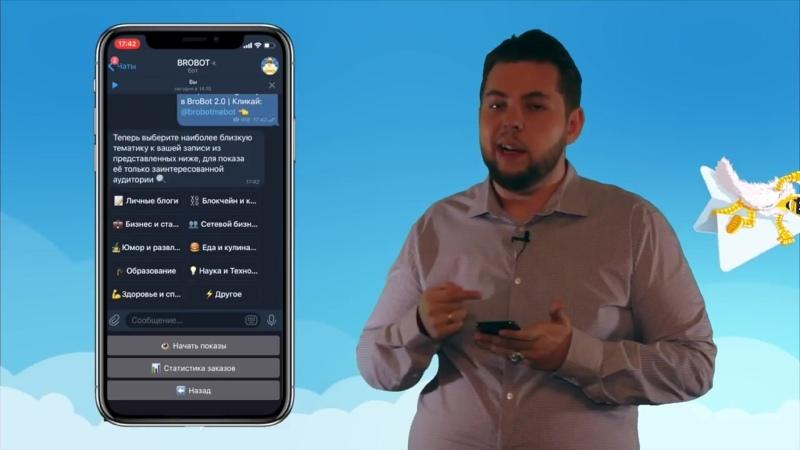 Показываем рекламу на целевую аудиторию по интересам в Telegram BroBot