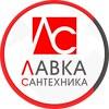 ЛАВКА САНТЕХНИКА