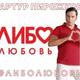 Артур Пирожков - Зацепила (Kolya Funk & Temmy Remix)