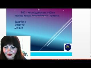 МК- Информация в Потоке по коронавирусу: здоровье. финансы. энергии