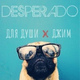 Desperado feat. ДЖИМ - Для души