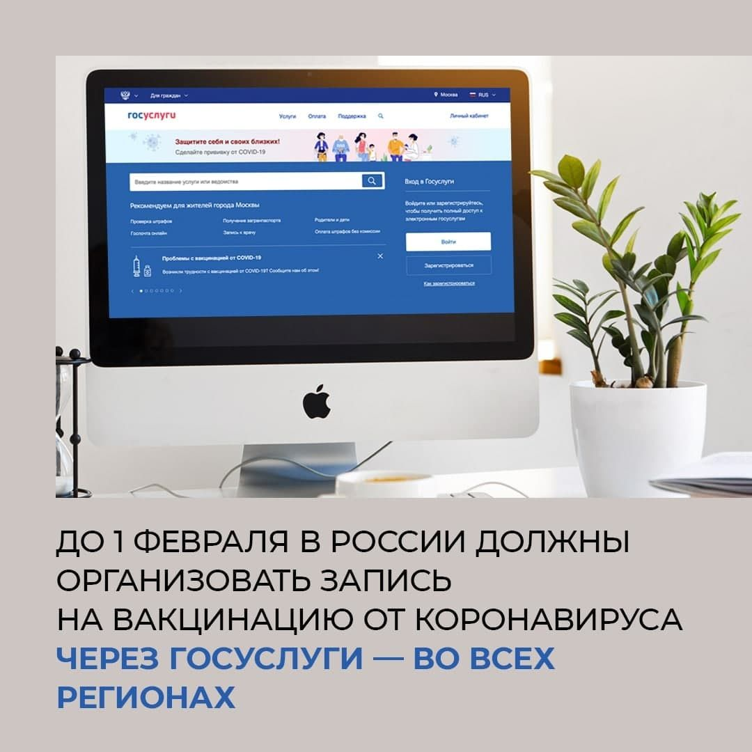 """До 1 февраля во всех регионах России заработает запись на вакцинацию от ковида через портал """"Госуслуги"""""""