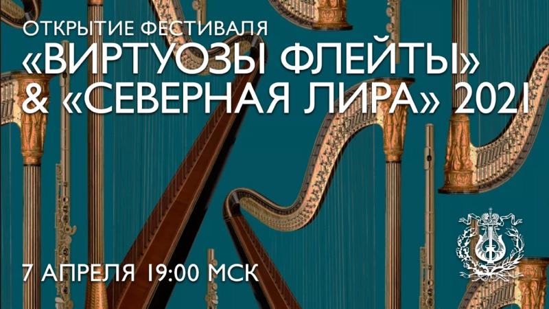 Открытие фестиваля Виртуозы флейты Северная лира 2021