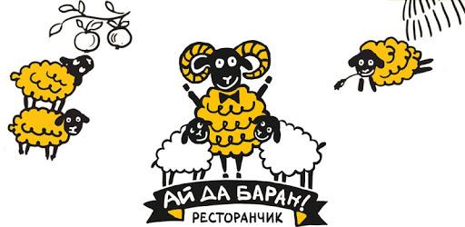 Доставка готовых блюд от ресторана «АйДаБаран» в бизнес-центре «Нагатинский»
