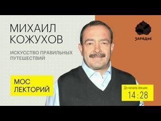 Михаил Кожухов – о том, как извлекать пользу из путешествий по миру
