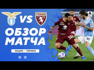 «Лацио» – «Торино». Обзор матча
