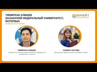 Тимирхан Алишев (Казанский федеральный университет). Интервью