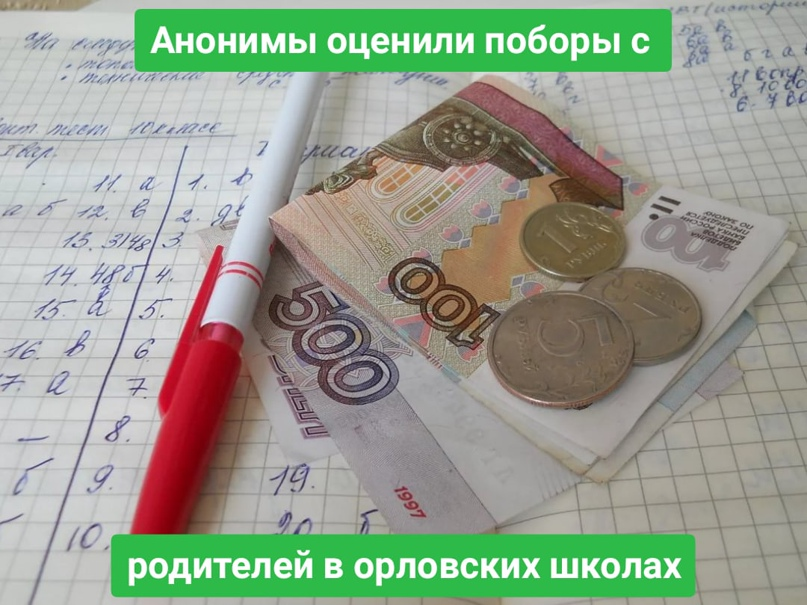 Анонимы оценили поборы с родителей в орловских школах
