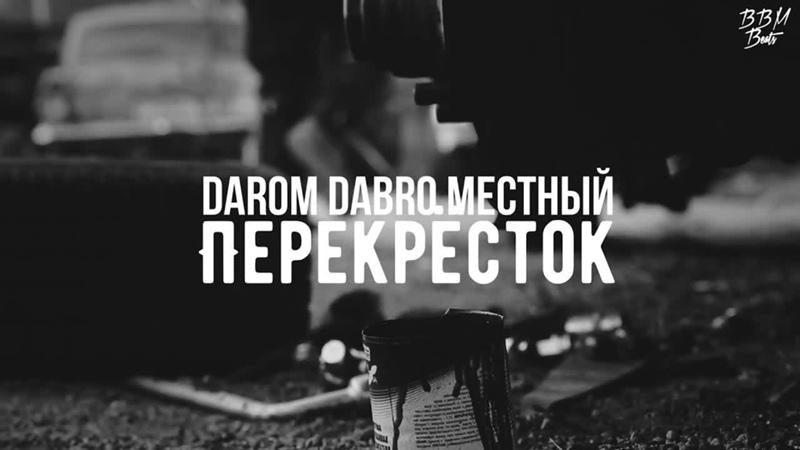 Darom Dabro Местный Перекрёсток 2021