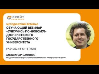 Обучающий вебинар УчиУчись по-новому! для Чеченского государственного университета. А. Сафонов