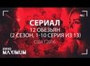 Кино 12 обезьян 2 сезон, 1-10 серия из 13 2016 MaximuM