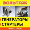 Ремонт турбин Вольтаж Чебоксары