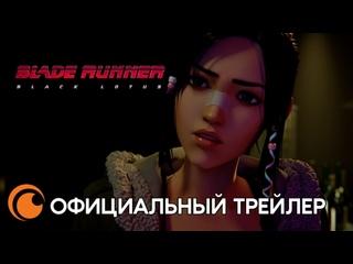 Blade Runner: Black Lotus / Бегущий по лезвию: Чёрный лотос | Смотрите этой осенью на Crunchyroll