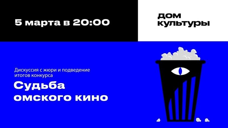 Судьба омского кино Итоги конкурса