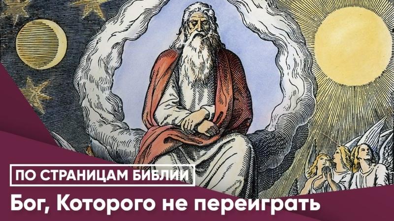 Бог Которого не переиграть