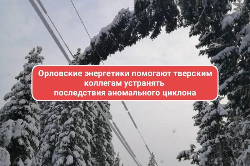 Орловские энергетики помогают тверским коллегам устранять последствия аномального циклона