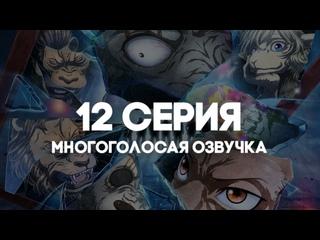 [AniRise] 12 серия | Выдающиеся звери 2 / Beastars 2nd Season в многоголосой русской ОЗВУЧКЕ