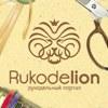Рукоделион: рукодельный портал