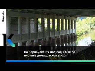 На Барнаулке из-под воды вышла плотина демидовской эпохи