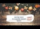 Новогодний комплимент мастер-класс по созданию новогоднего букета