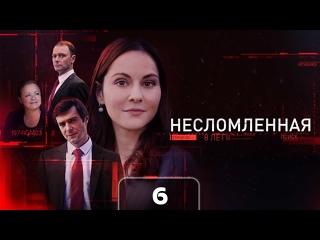 Hecлoмлeннaя / 2021 (мелодрама). 6 серия из 8