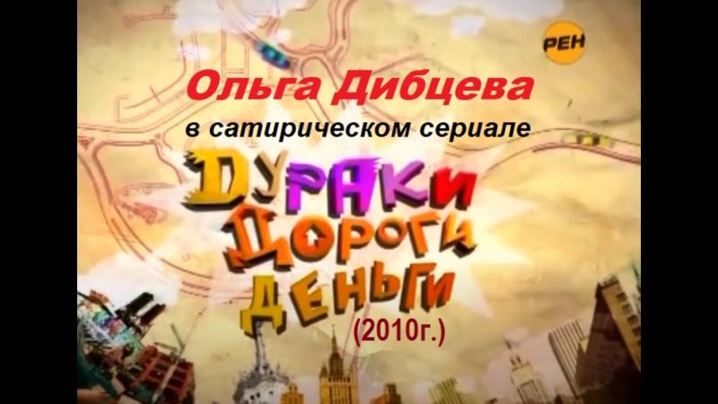Ольга Дибцева в сатирическом сериале Дураки Дороги Деньги 2010г