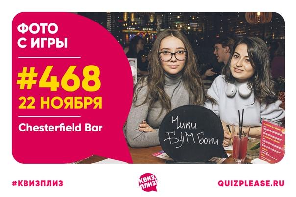 22.11.2020 | Chesterfield Bar | #468
