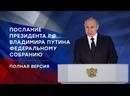 Послание президента РФ Федеральному собранию Орные видосики 480p