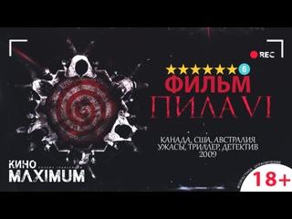 Пила 6 / Sаw VI (2009) 1080р