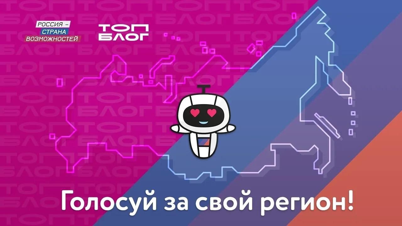 Саратовская область участвует в народном голосовании на право проведения блог-тура «Россия – страна возможностей»