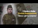В 4 года! трогательно читает стихи о войне / Степан Кадашников Летела с фронта похоронка Удмуртия стихи для детей