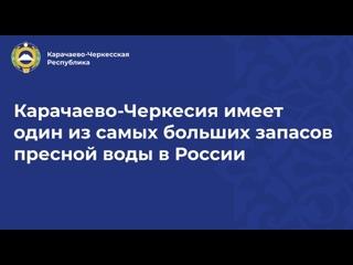 Карачаево-Черкесия имеет один из самых больших запасов пресной воды в России
