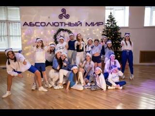 Танцы Группа новый год 2021 абсолютный мир начинающие