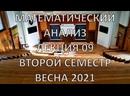 Lecture 09 MA. 2020/21. Semester 2