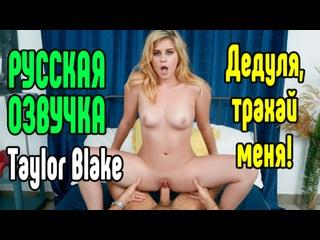 Taylor Blake Секс sex , сосёт , русское sex porno anal blowjob brazzers секс анальное , порно , keisha gray aniston ann